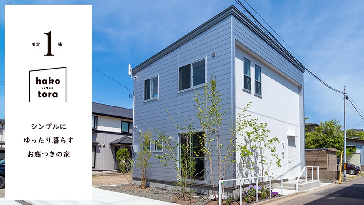 【ハコトラ/hakotora】シンプルに無理なく暮らすお庭つき家