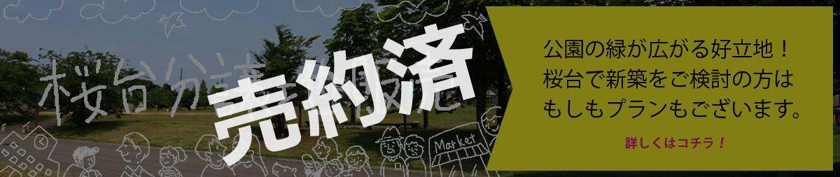 秋田市桜台分譲地販売