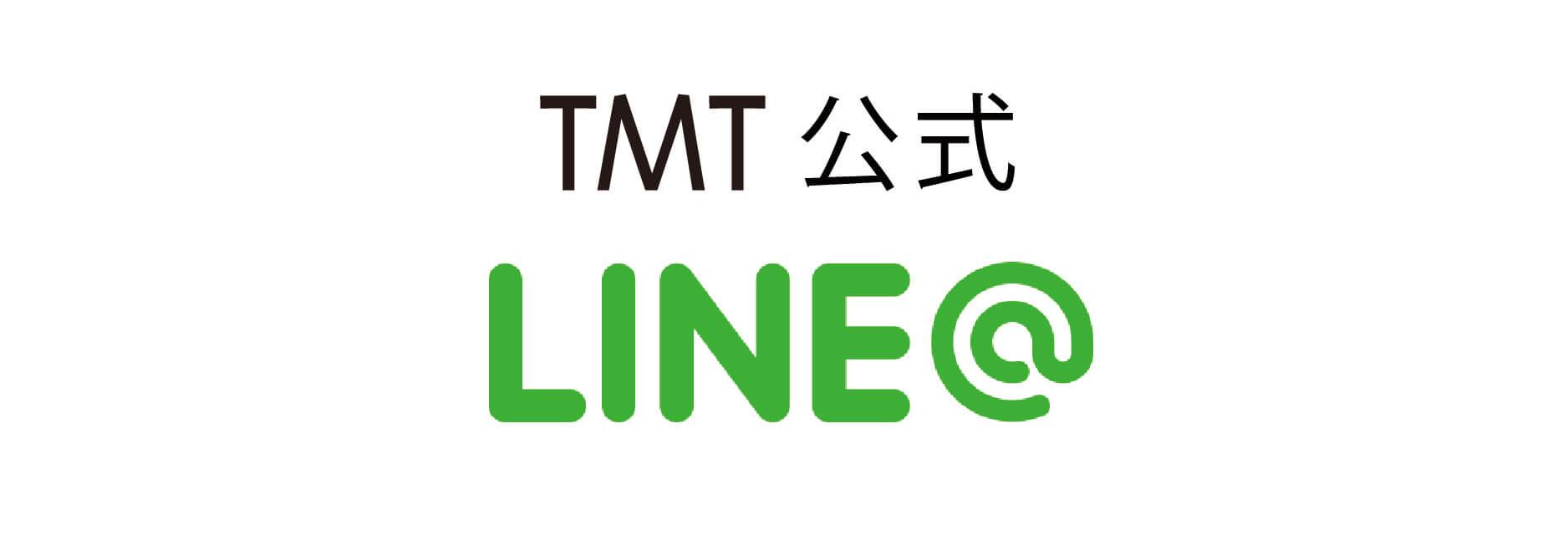 TMT 公式LINE@はじめました