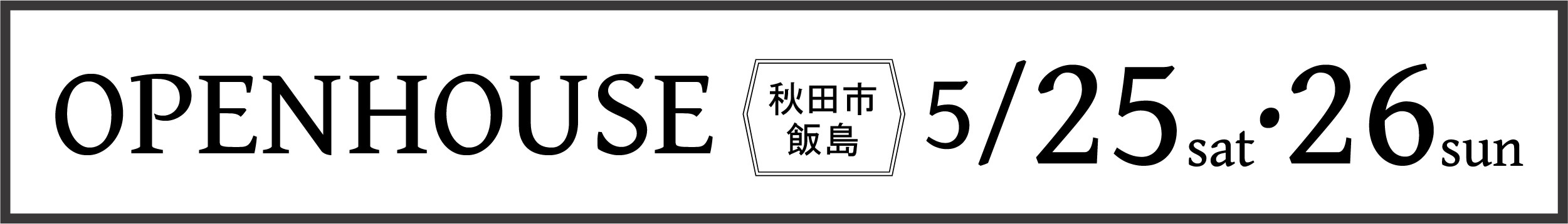 秋田市飯島にて新築完成内覧会開催!