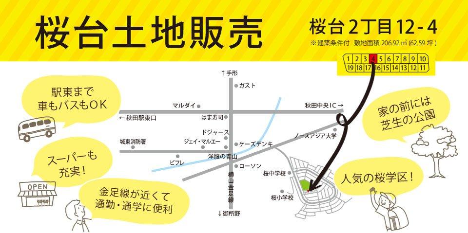 秋田市桜台土地・分譲地販売