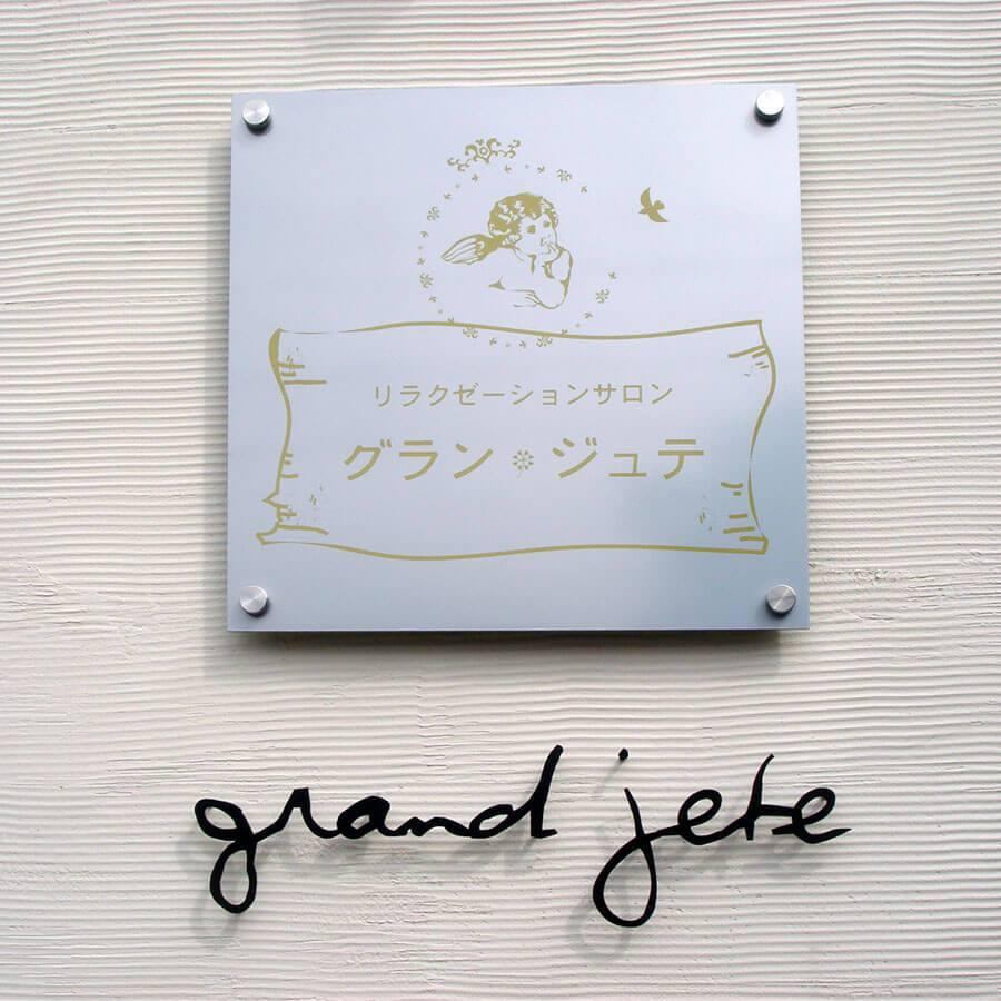 grand jete グラフィック1枚目