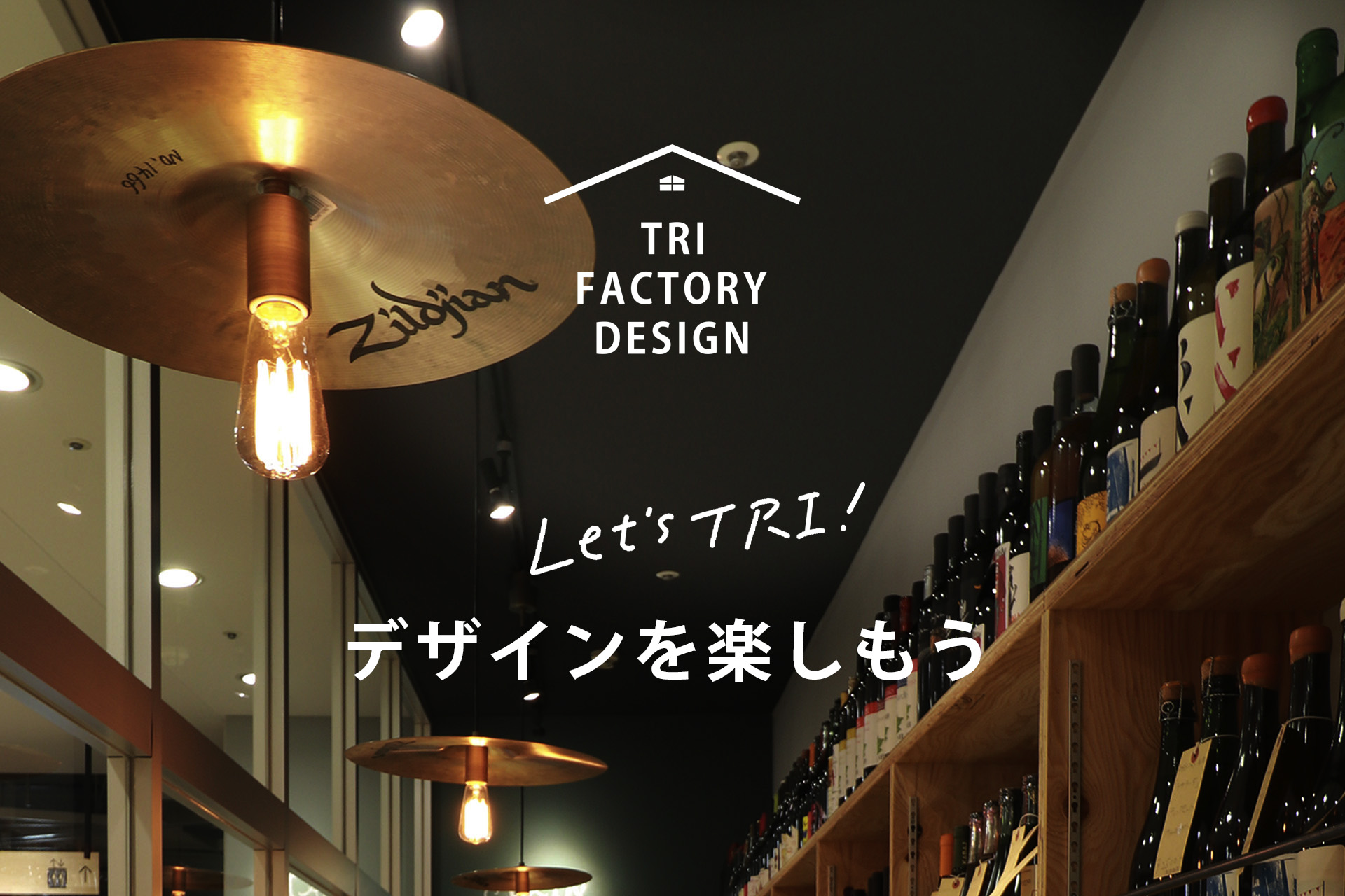 TRY FACTORY DESIGN Let's TRY! デザインを楽しもう