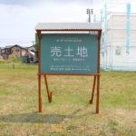 秋田市の建築士が教える『土地選び・用途地域について。』