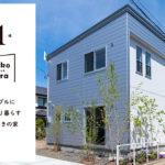 秋田市の中古建売住宅『ハコトラ』のご紹介【オーナー募集中】
